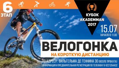 Шестой этап «AkademMan» — велогонка на короткую дистанцию