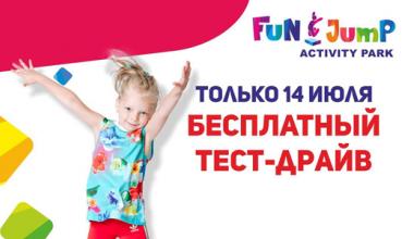Открытие «Fun Jump» и кастинг всероссийского конкурса «Мисс офис» в ТРЦ «Академический»