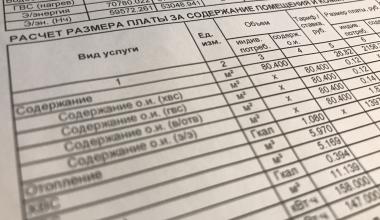 В Администрации разъяснили порядок установления размера платы за содержание жилого помещения