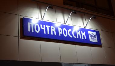 Почтовое отделение на улице Мехренцева переезжает на проспект Сахарова