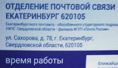Новое почтовое отделение анонсировало график работы и ошибочно назвала проспект улицей Сахорова