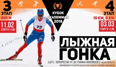 Сильнейший спортсмен района в 600-метровом лыжном спринте определится в рамках 3 этапа «AkademMan»