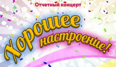 Школа № 19 приглашает на отчётный концерт вокальной и хореографической студии