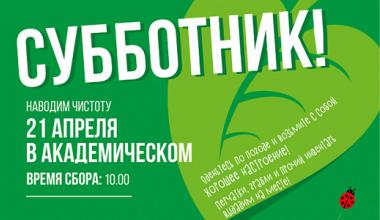 Субботник в Академическом пройдёт 21 апреля