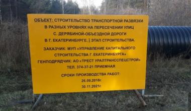 На кольце Серафимы Дерябиной и Объездной дороги началось строительство развязки