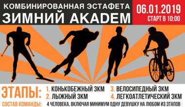 Командный квадратлон: в Академическом пройдёт комбинированная эстафета «Зимний Akadem»