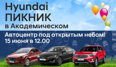 «Оками» проведёт в Академическом «Hyundai пикник»