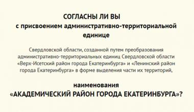Стартовал официальный опрос о выделении Академического в отдельный район