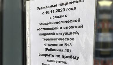 В Академическом закрыли поликлинику из-за нехватки врачей