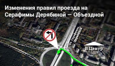 Въезд в Академический с кольца Серафимы Дерябиной упрощён