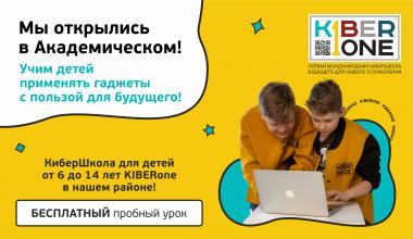 Дети Академического смогут получить цифровое образование в лучшей КиберШколе мира