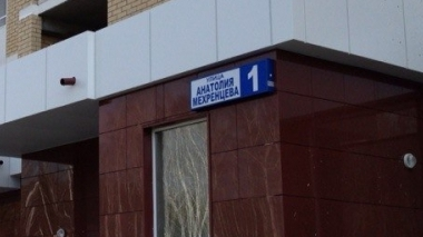 Дом от АСК в 7 квартале сменил адрес