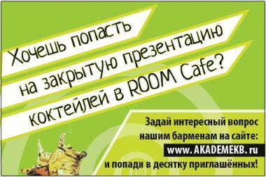 Итоги конкурса с ROOM Cafe