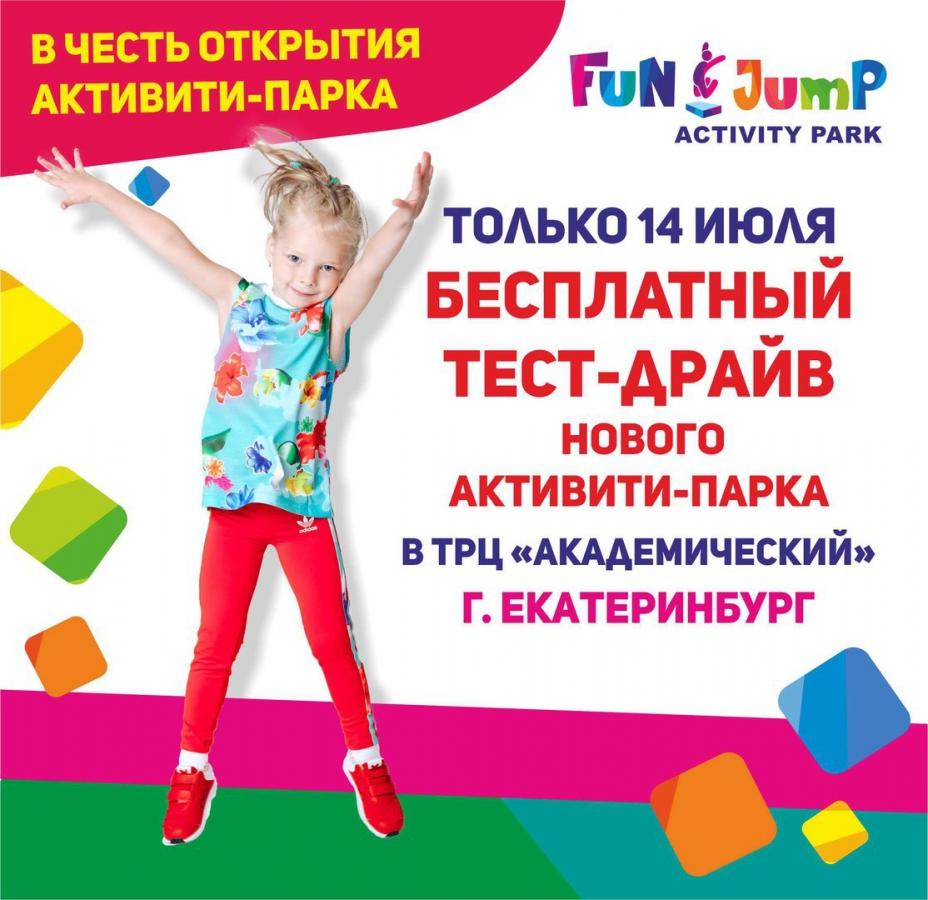 Долгожданное открытие «Fun Jump» и кастинг всероссийского конкурса «Мисс офис» в ТРЦ «Академический»