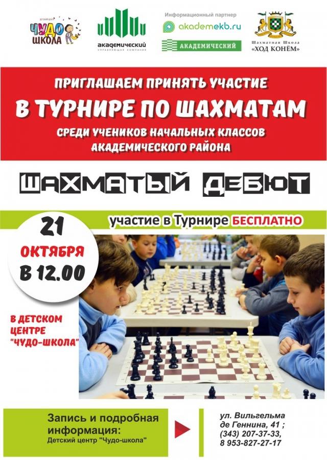 «Шахматный дебют» в Академическом определит Чемпиона по шахматам среди школьников