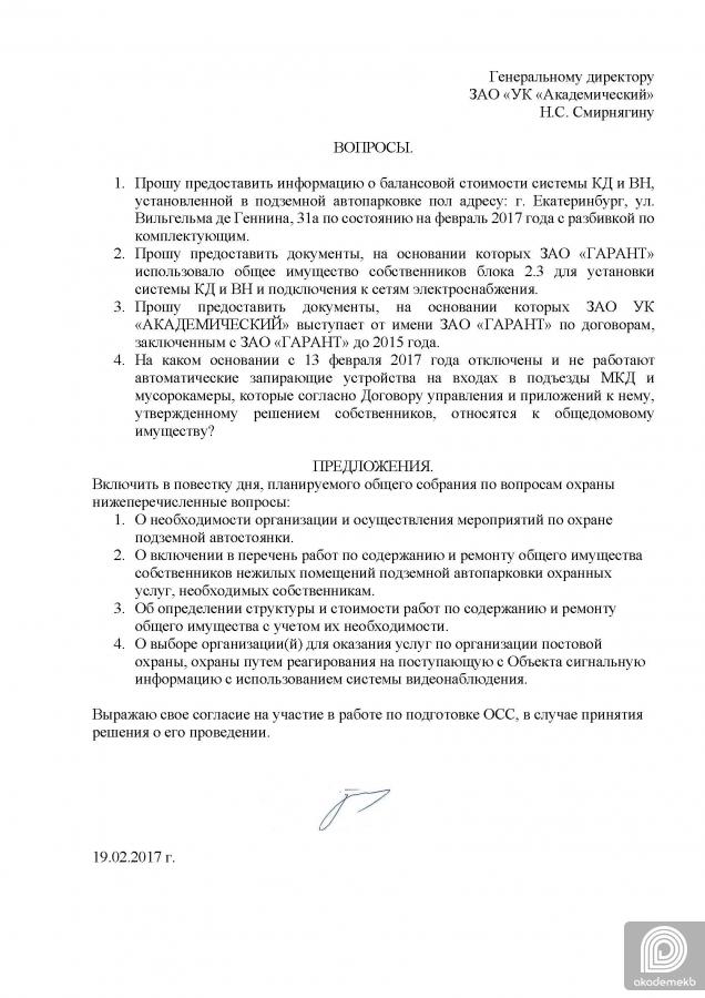 Предложения и вопросы УК и Гаранту. н Загрузки