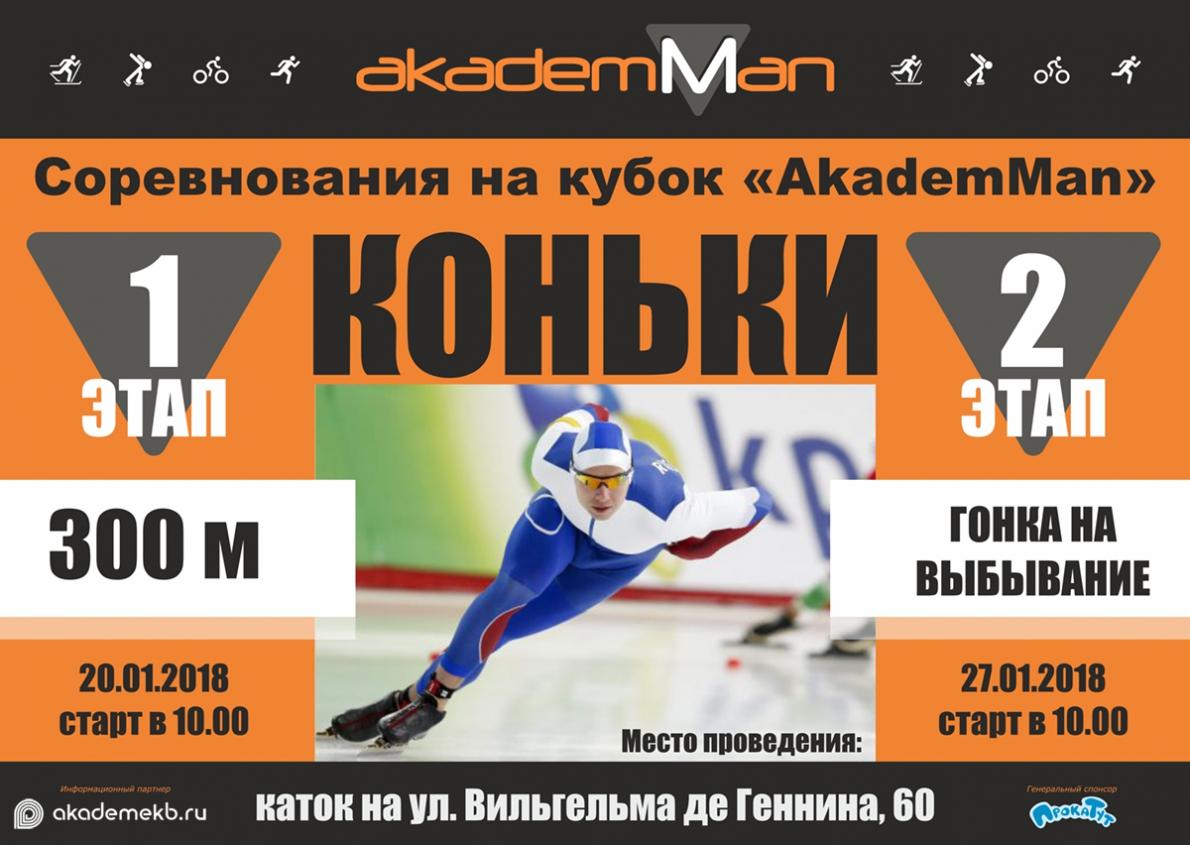 Первые два этапа нового сезона «AkademMan» пройдут в январе на коньках