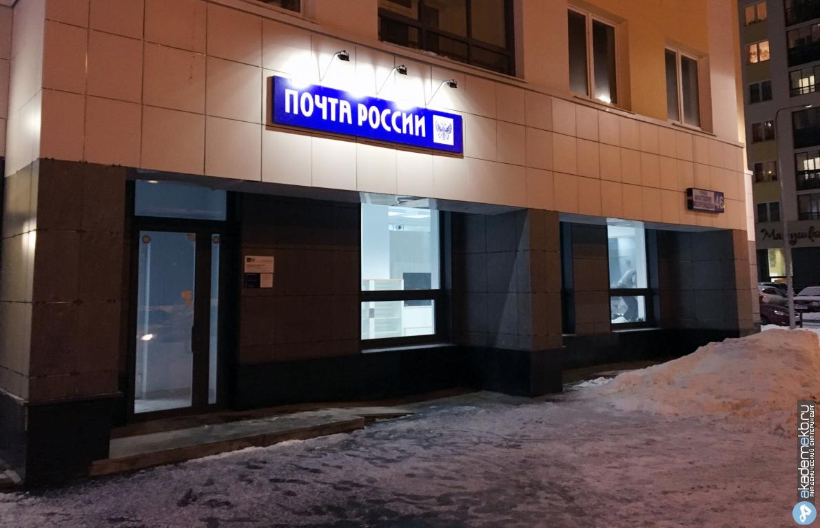 Почта на Мехренцева закрывается 7 февраля. Н