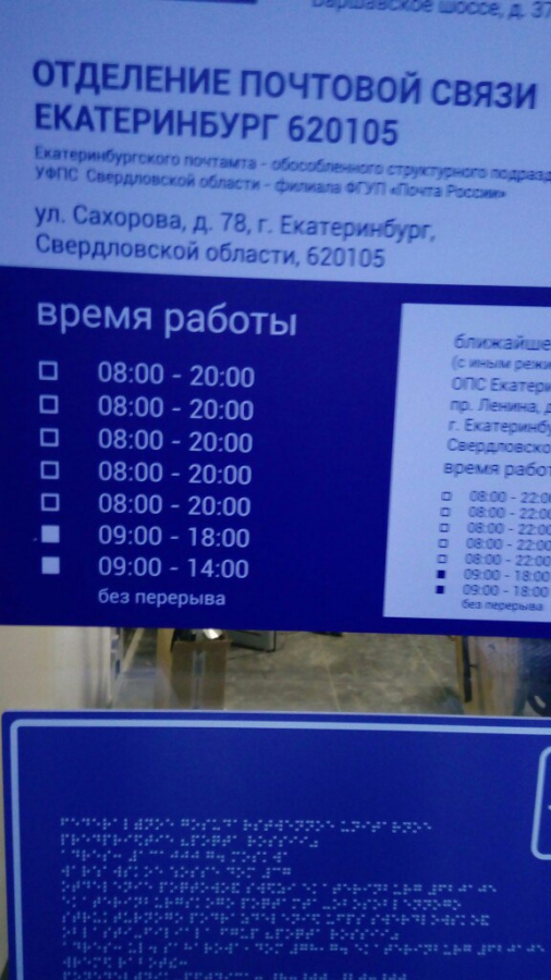 Проспект Академика Сахарова почта ошибочно назвала улицей Сахорова