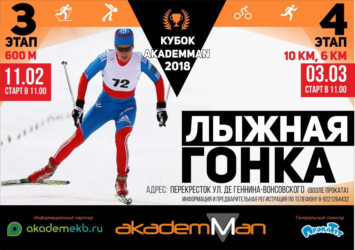 AkademMan 3 и 4 этап