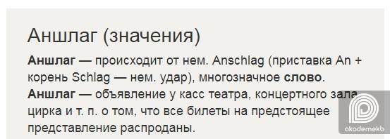 Аншлаг Загрузки