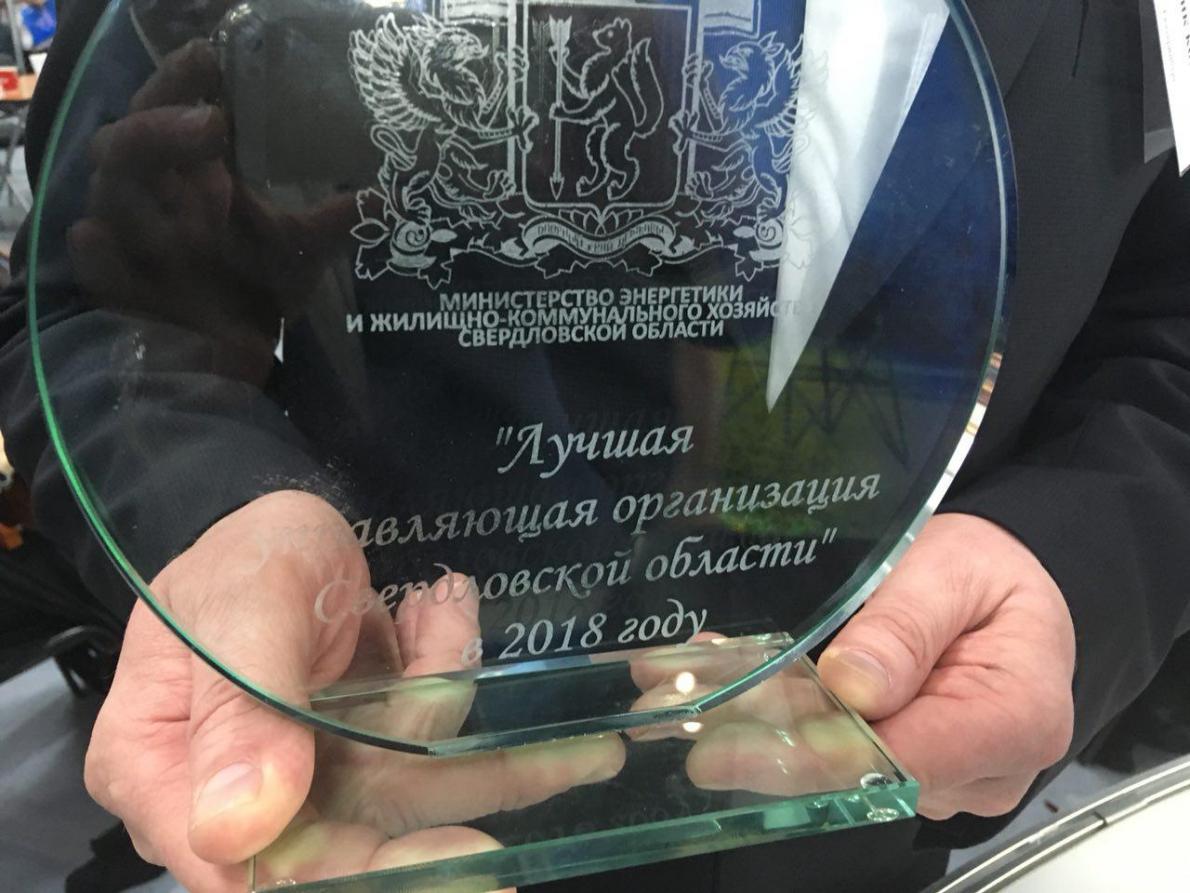 УК «Академический» признаны лучшей управляющей организацией Екатеринбурга