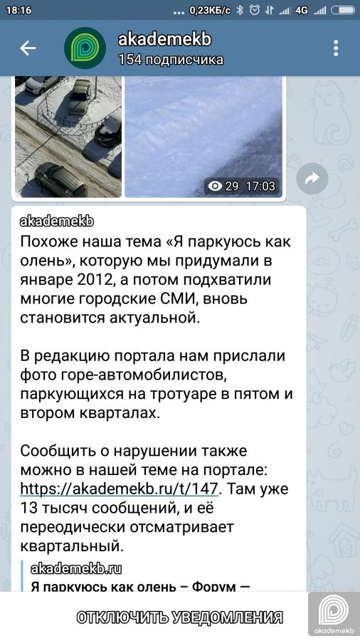 Screenshot_2018-03-31-18-16-10-111_org.telegram.messenger Загрузки