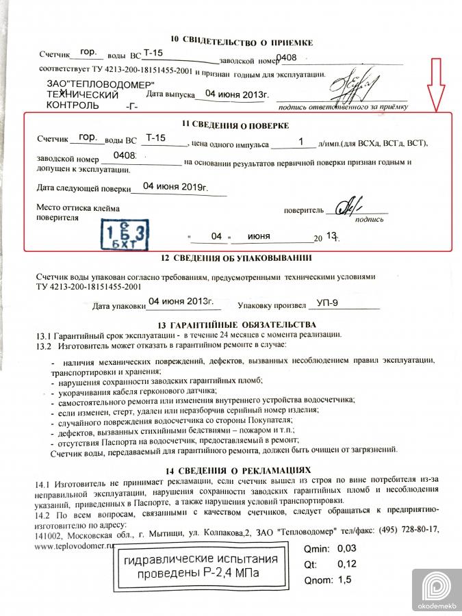 2018-07-11 13.18.12 Загрузки
