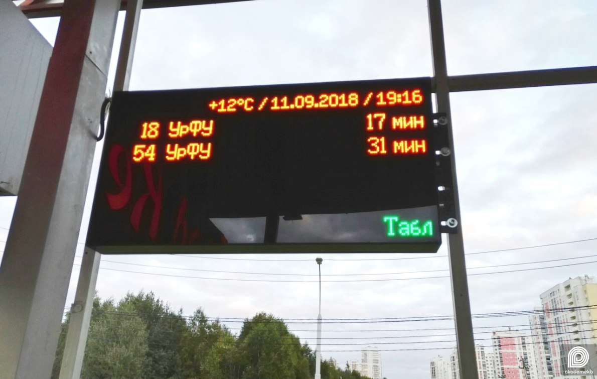 Ждать или не ждать: на остановке в Академическом появилось электронное табло