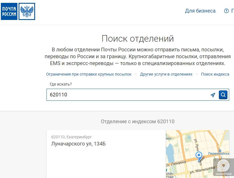 отделение 110 Загрузки