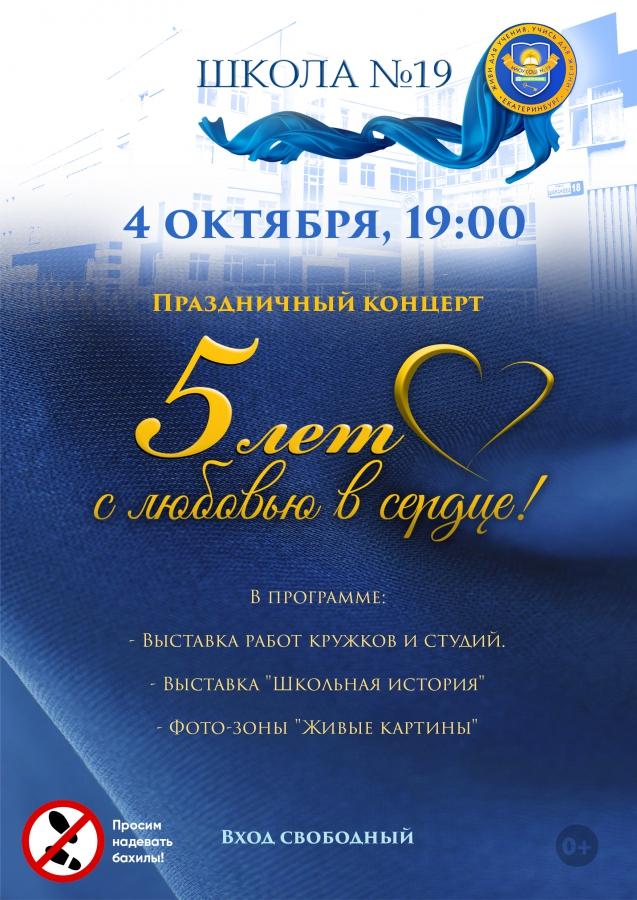 Концерт 5 лет школе № 19