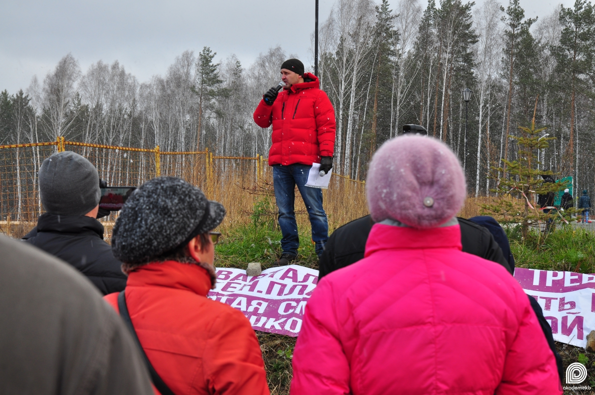 Голосуем и пишем комментарии в Интернете: на митинге в Академическом озвучили план действий