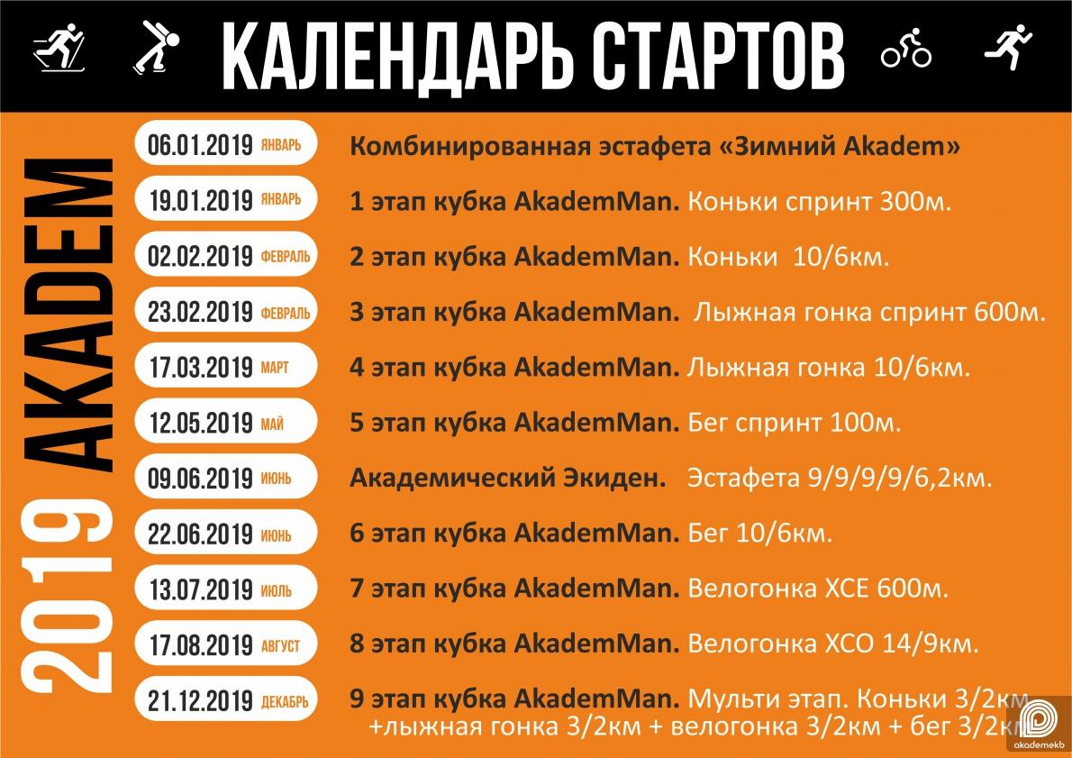 Календарь на 2019 Загрузки