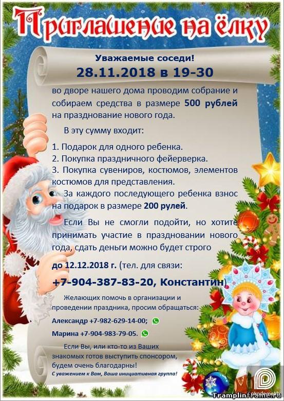 родительское собрание 2019_2 Загрузки