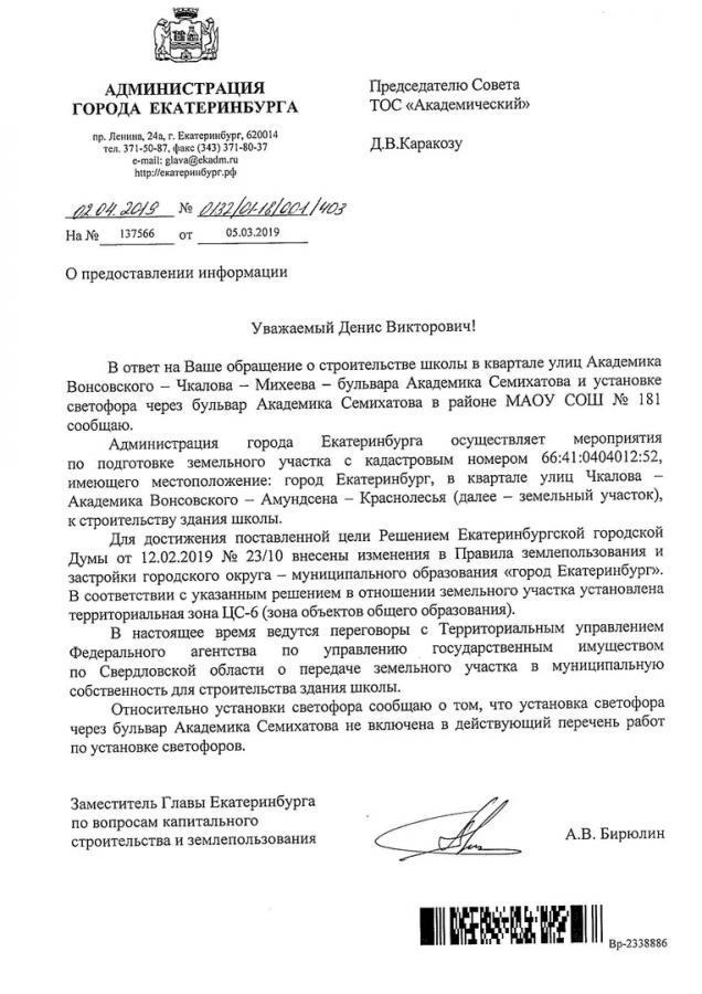 Мэрия приступила к подготовке участка на бульваре Академика Семихатова к строительству новой школы