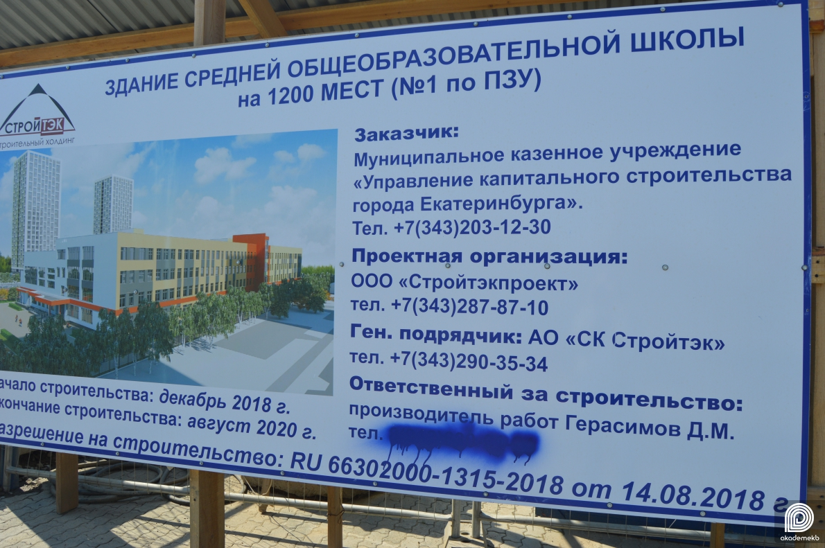 Застройщик приступил к возведению стен школы в 26 квартале