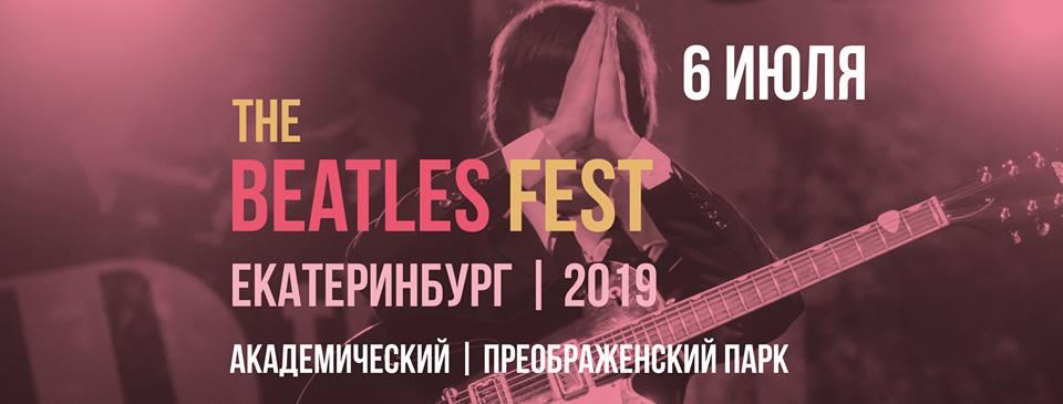 Битлы в Академе: стал известен хедлайнер фестиваля The Beatles Fest