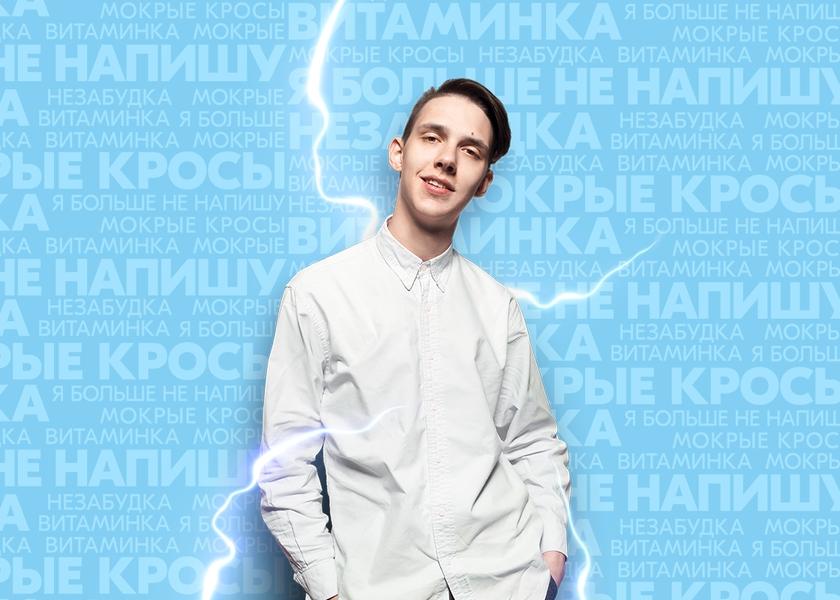 Хедлайнером на дне города в Академическом станет Тима Белорусских