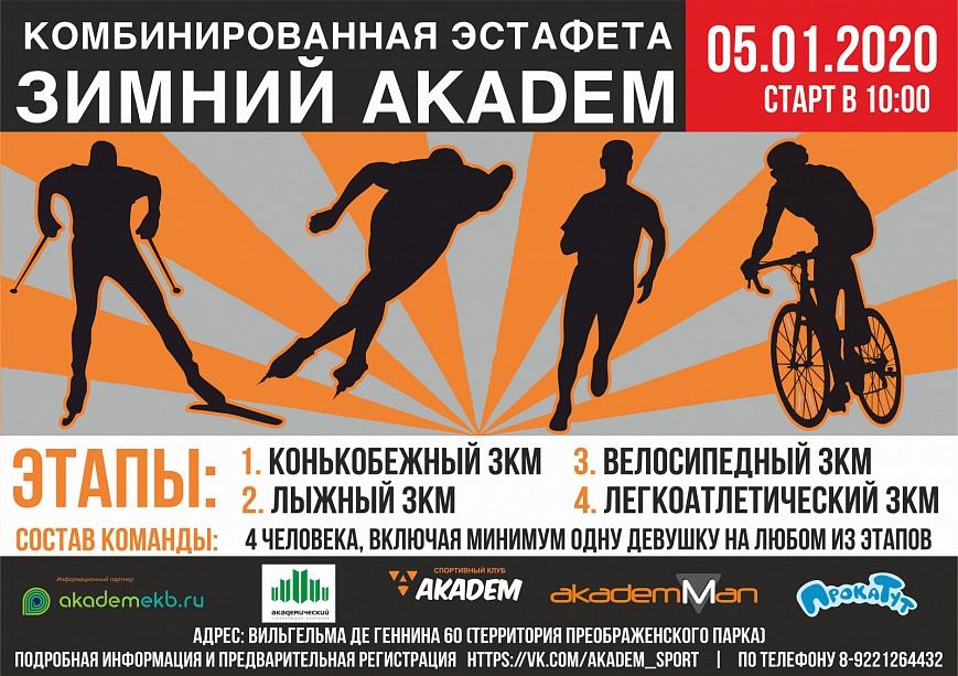 В январские праздники в районе пройдут мультиспортивная эстафета и Рождественский хоккейный турнир