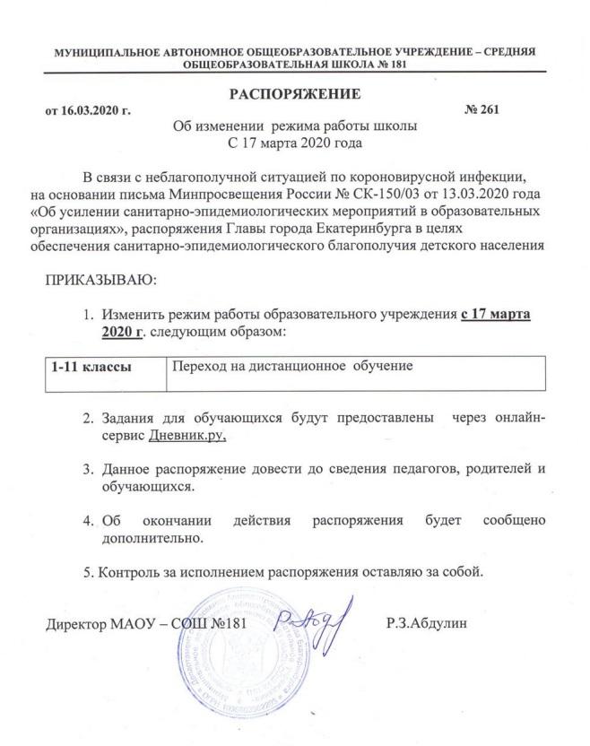 Садики и школы города закрыли на каратин в связи с коронавирусом
