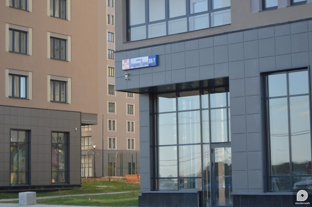 Домам по улице академика Парина присвоили постоянные адреса
