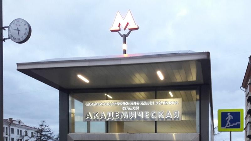 Чернецкий о метро в Академический
