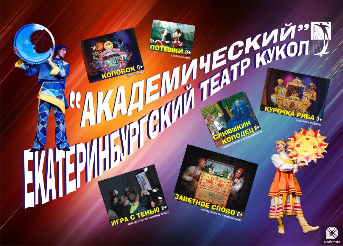 Екатеринбургский театр кукол в Академическом!