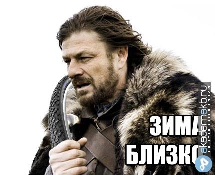 winter_coming Загрузки