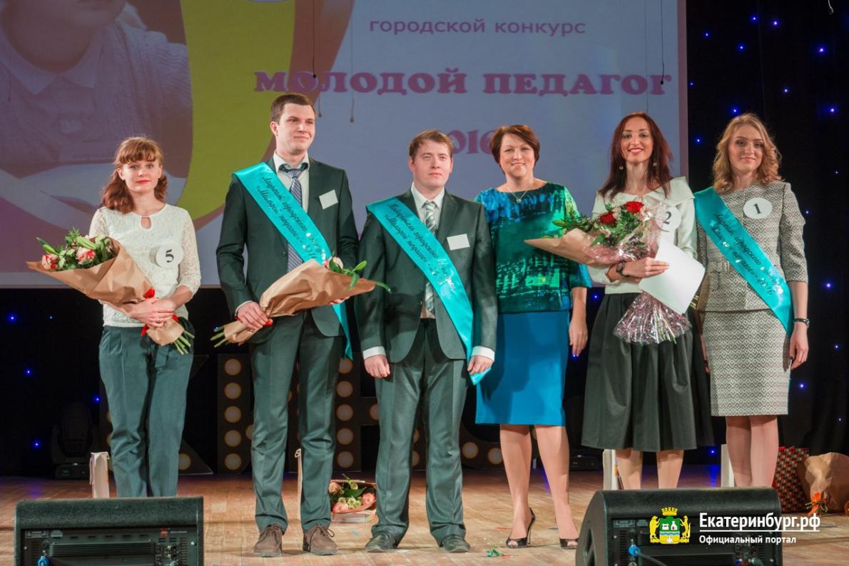 Педагог из школы № 23 победила в номинации «Призвание Молодых» конкурса «Лучший молодой учитель»