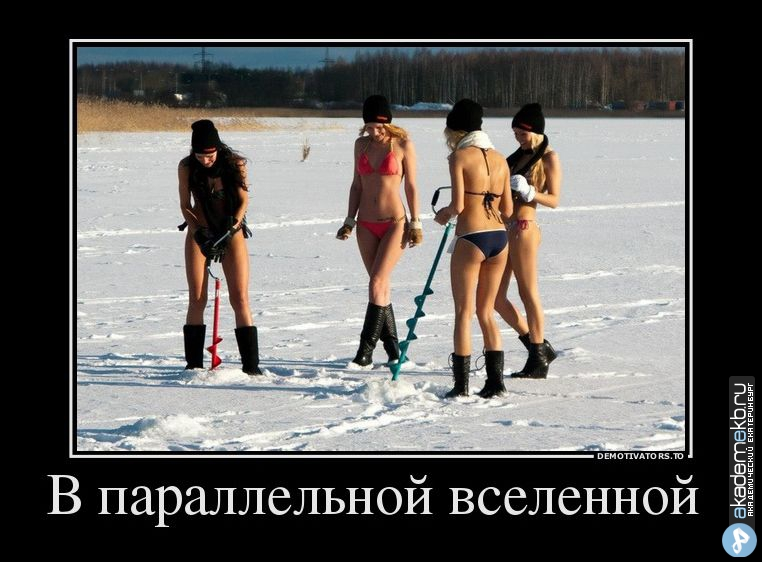 demotivator-03122016-011 Загрузки