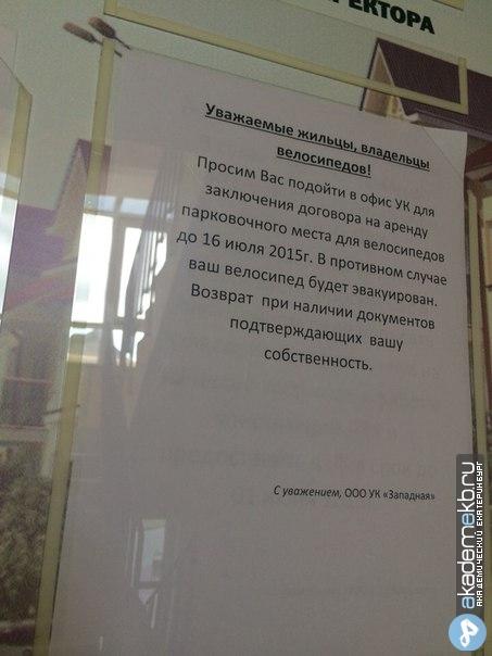 """Председатель ТСЖ """"Западный"""" обвиняется в самоуправстве"""