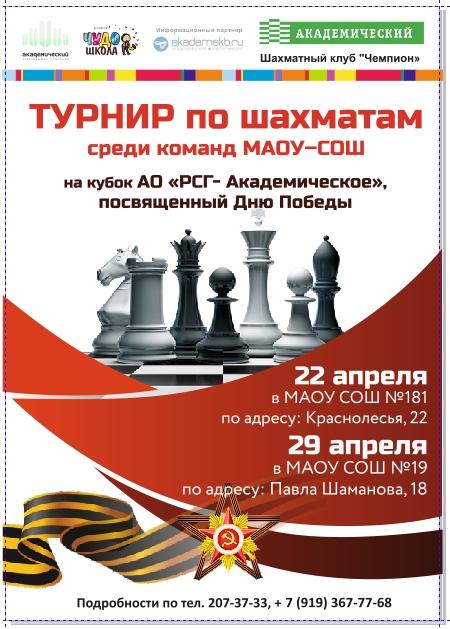 Первый турнир по шашкам среди школьников будет посвящён Дню Победы