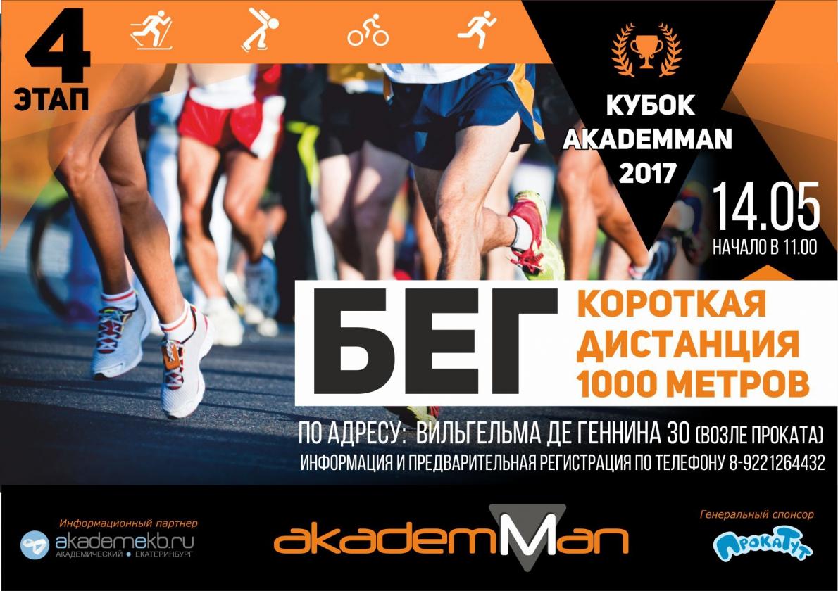 На кубке «AkademMan» определят самых быстрых бегунов на дистанции 1000 метров